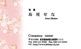 和風名刺_紋_022