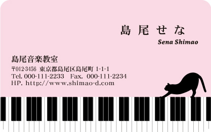 music_cat1_pink