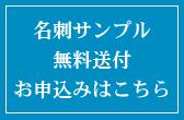 プラスチック名刺島尾デザインサンプル請求